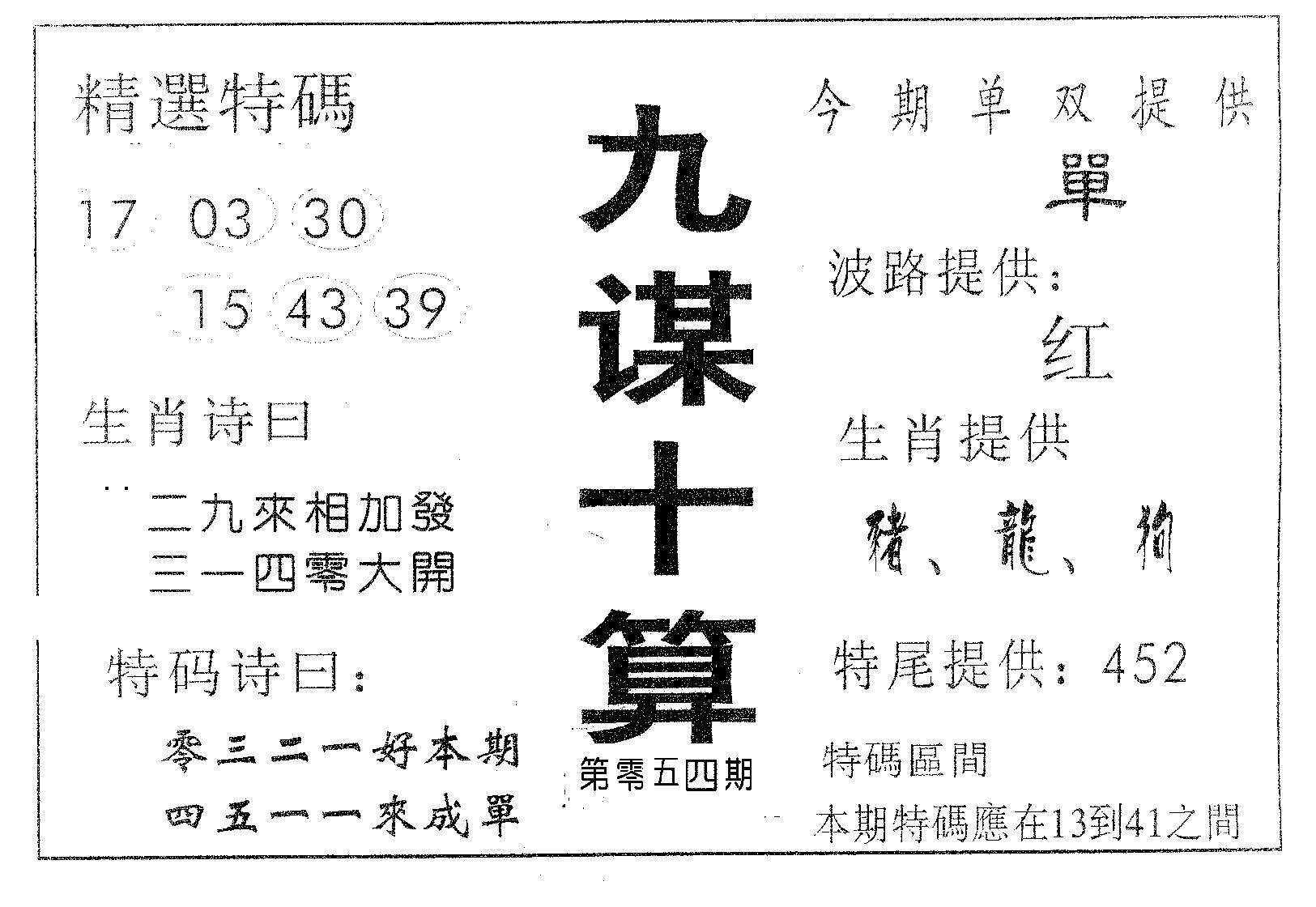 054期九谋十算(黑白)