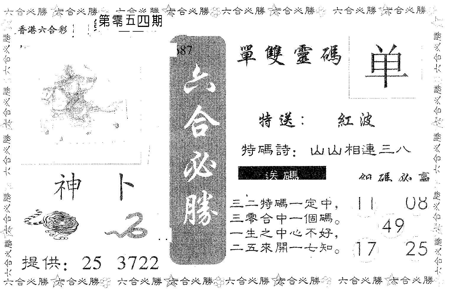 054期六合必胜(黑白)