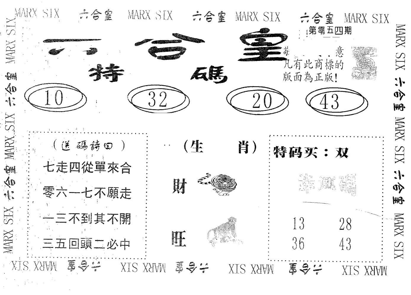 054期六合皇(黑白)