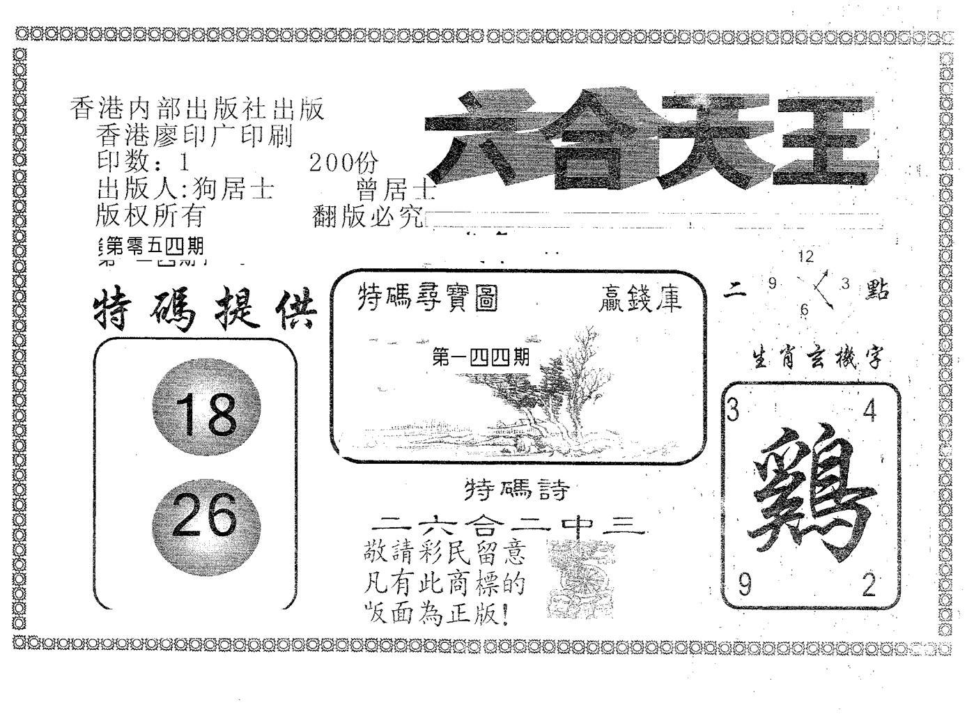054期六合天王(黑白)