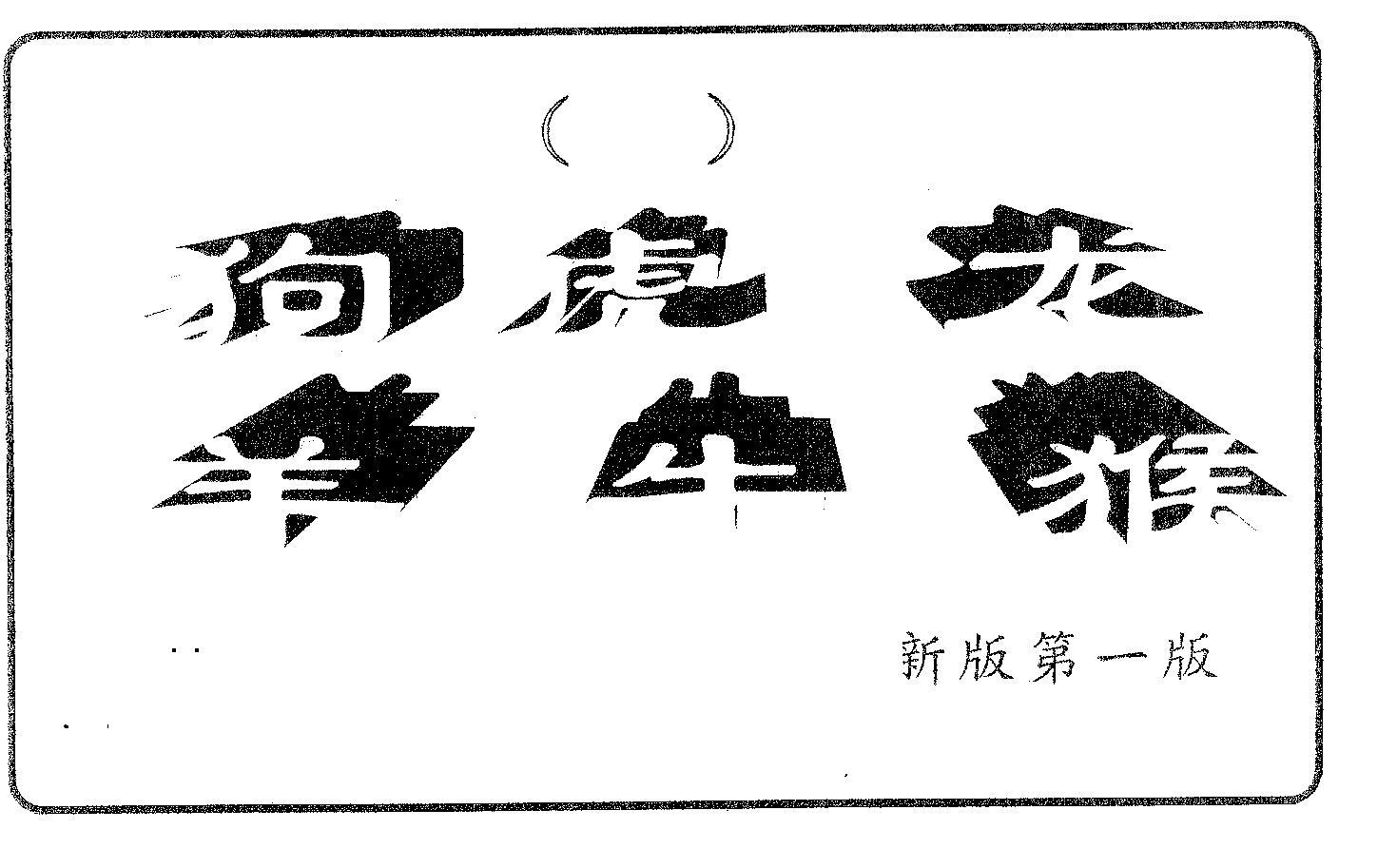 054期六肖中特(黑白)