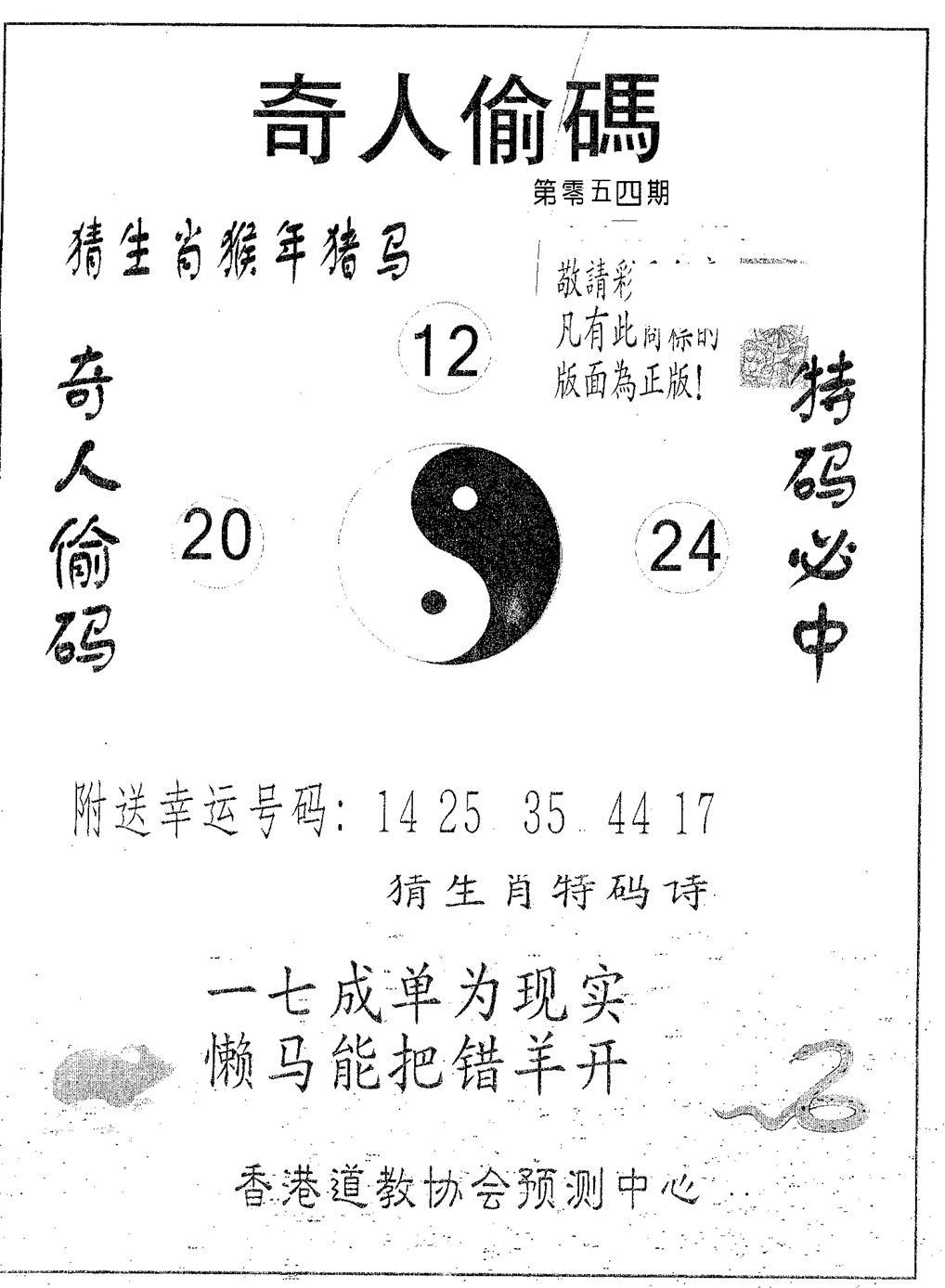 054期奇人偷码B(黑白)