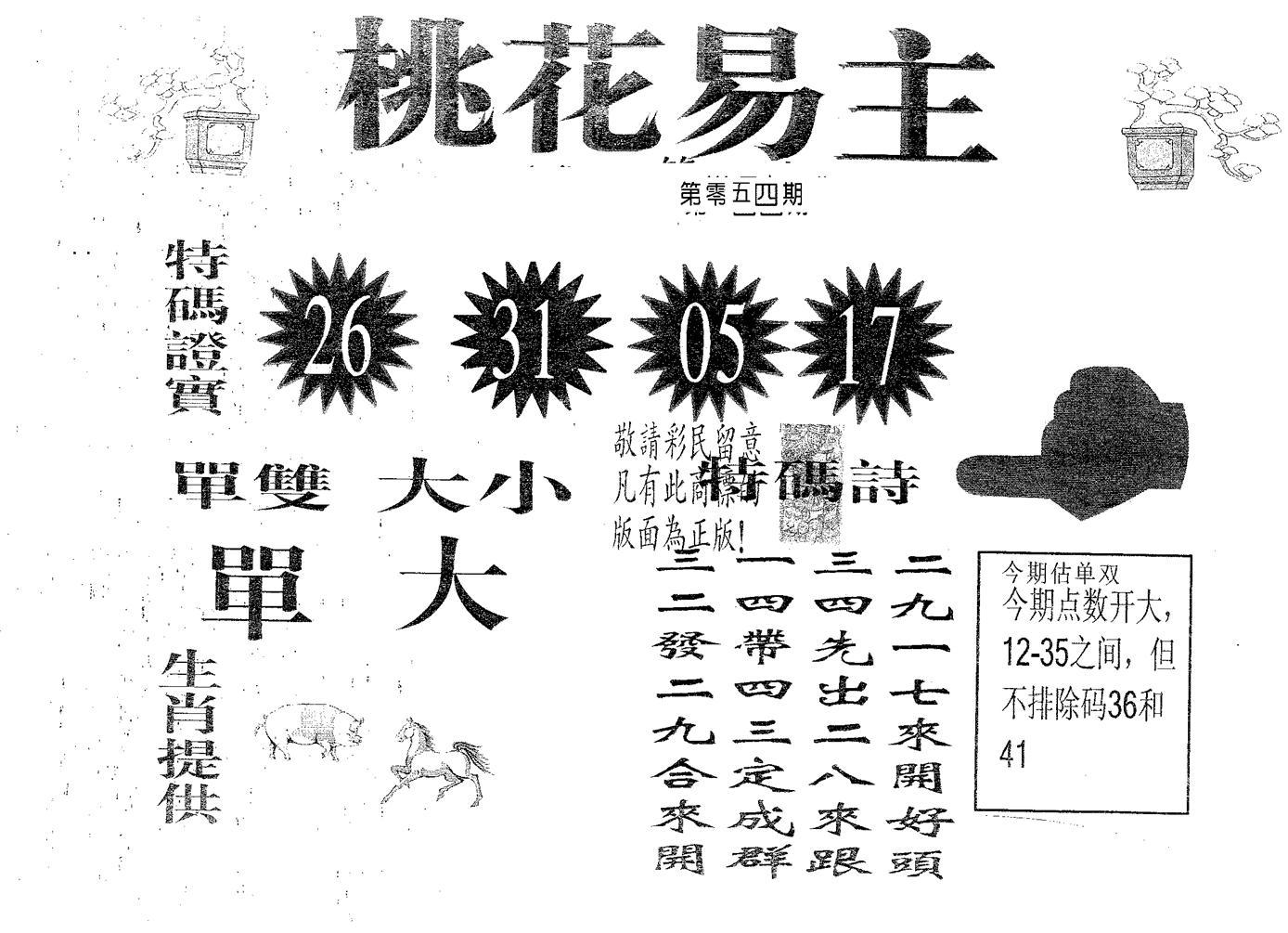 054期桃花易主(黑白)