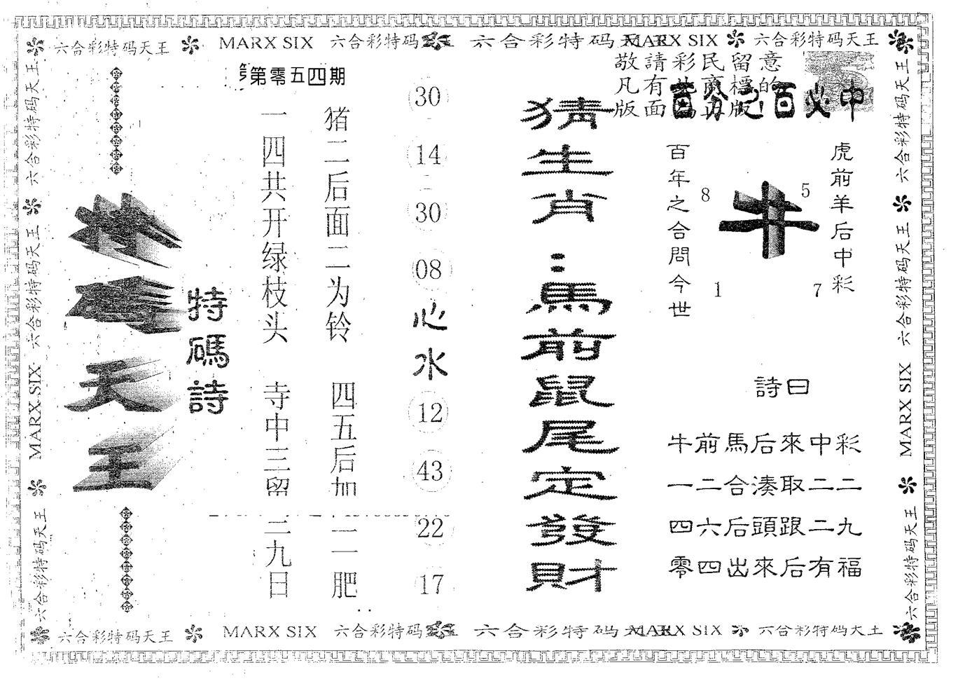 054期天码天王(黑白)