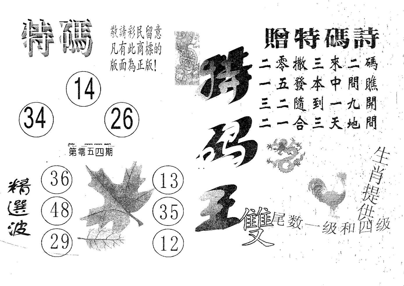 054期特码王B(黑白)