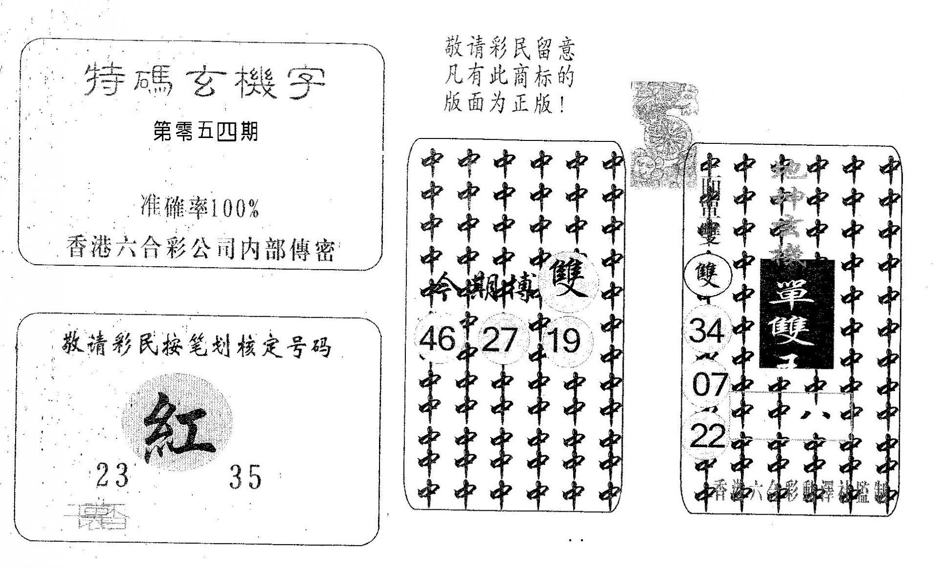 054期特码玄机字(黑白)