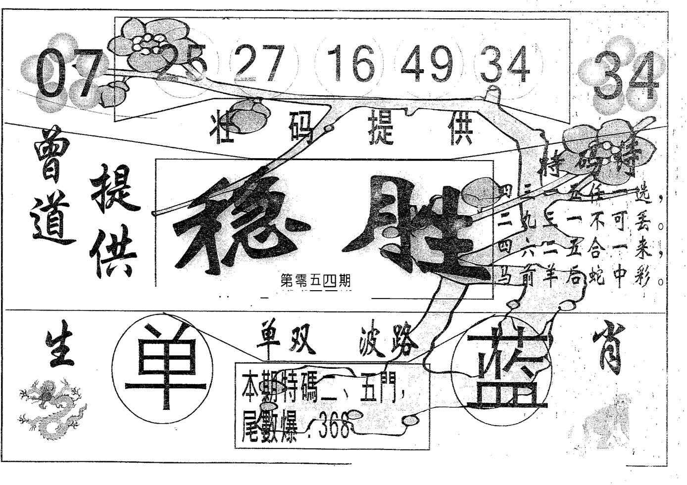 054期稳胜(黑白)