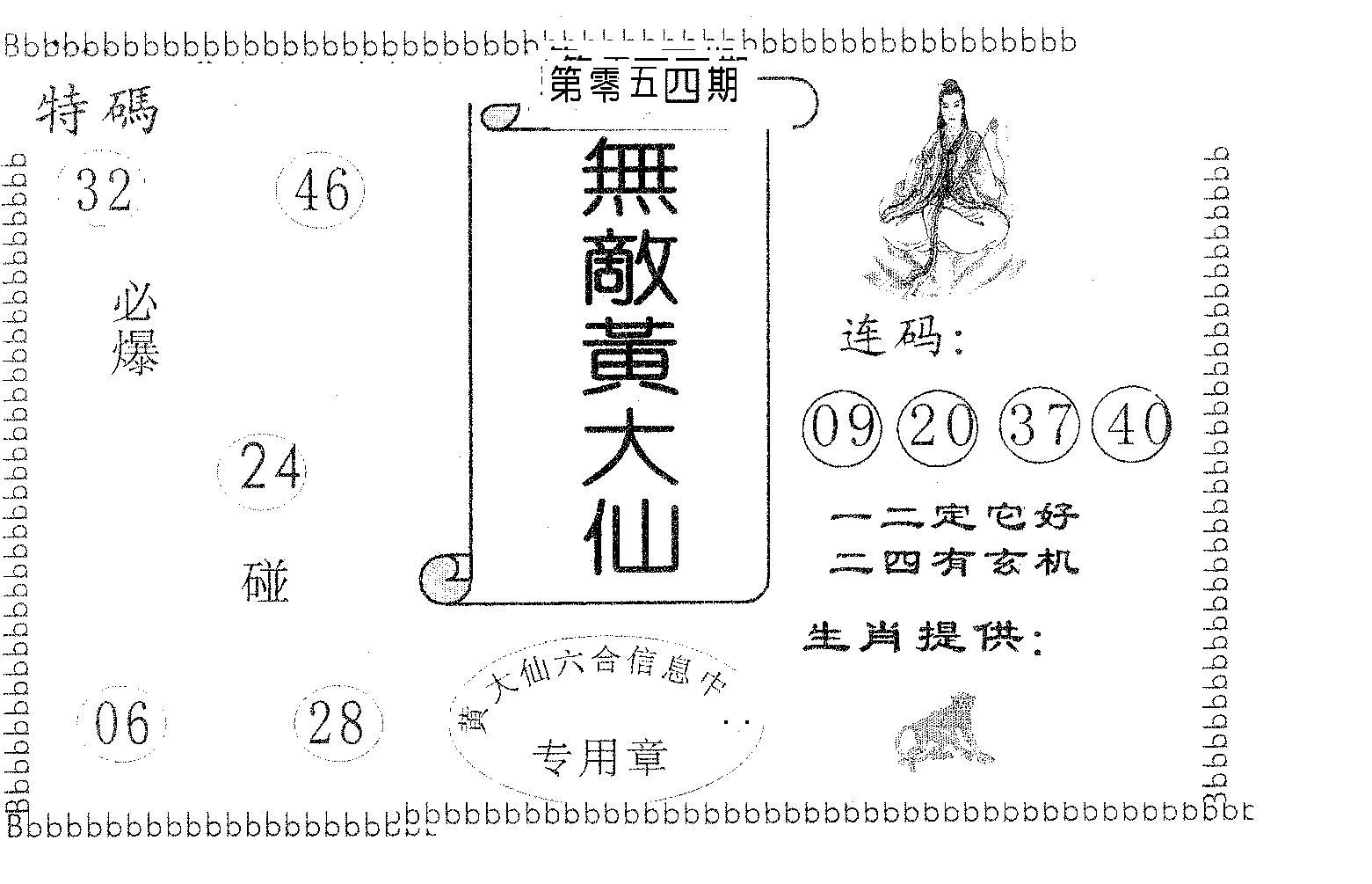 054期无敌黄大仙(黑白)