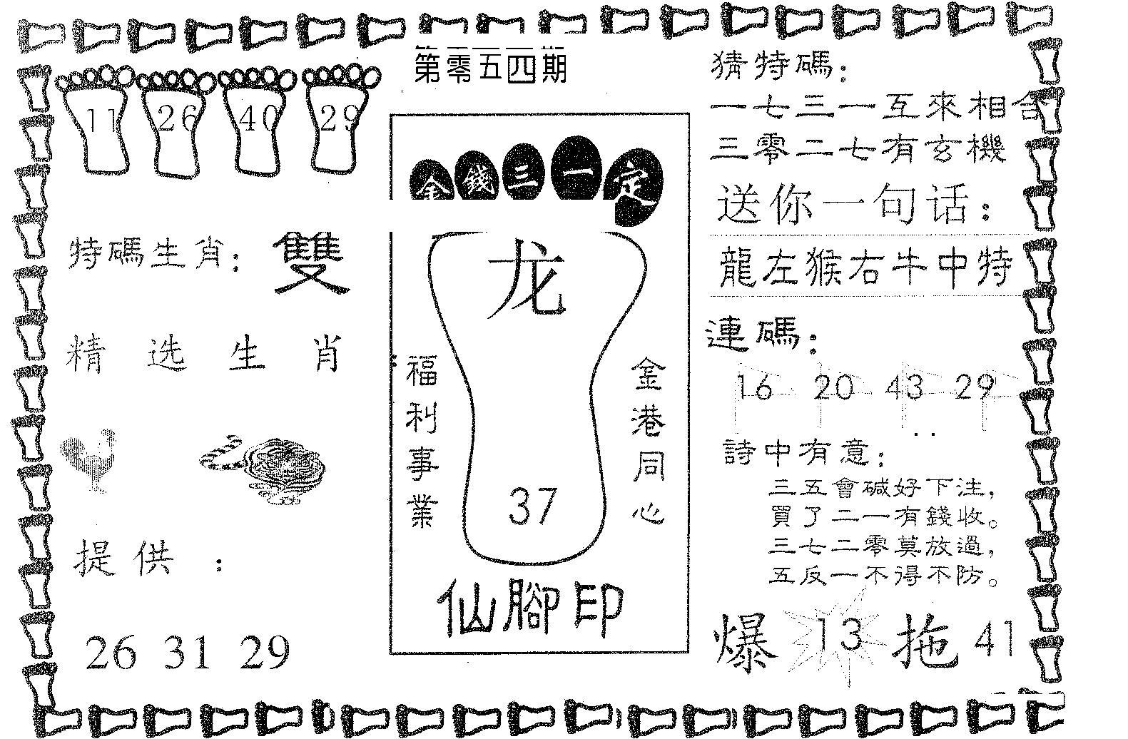 054期仙脚印(黑白)