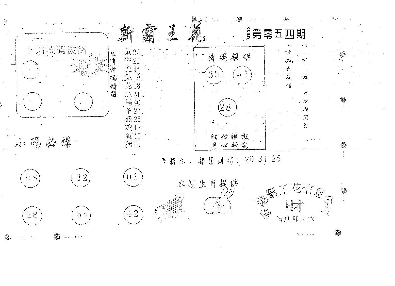 054期新霸王花(黑白)