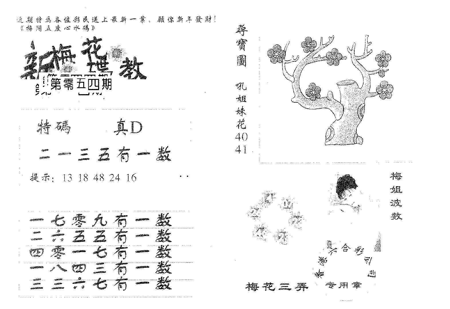 054期新花碟教(黑白)