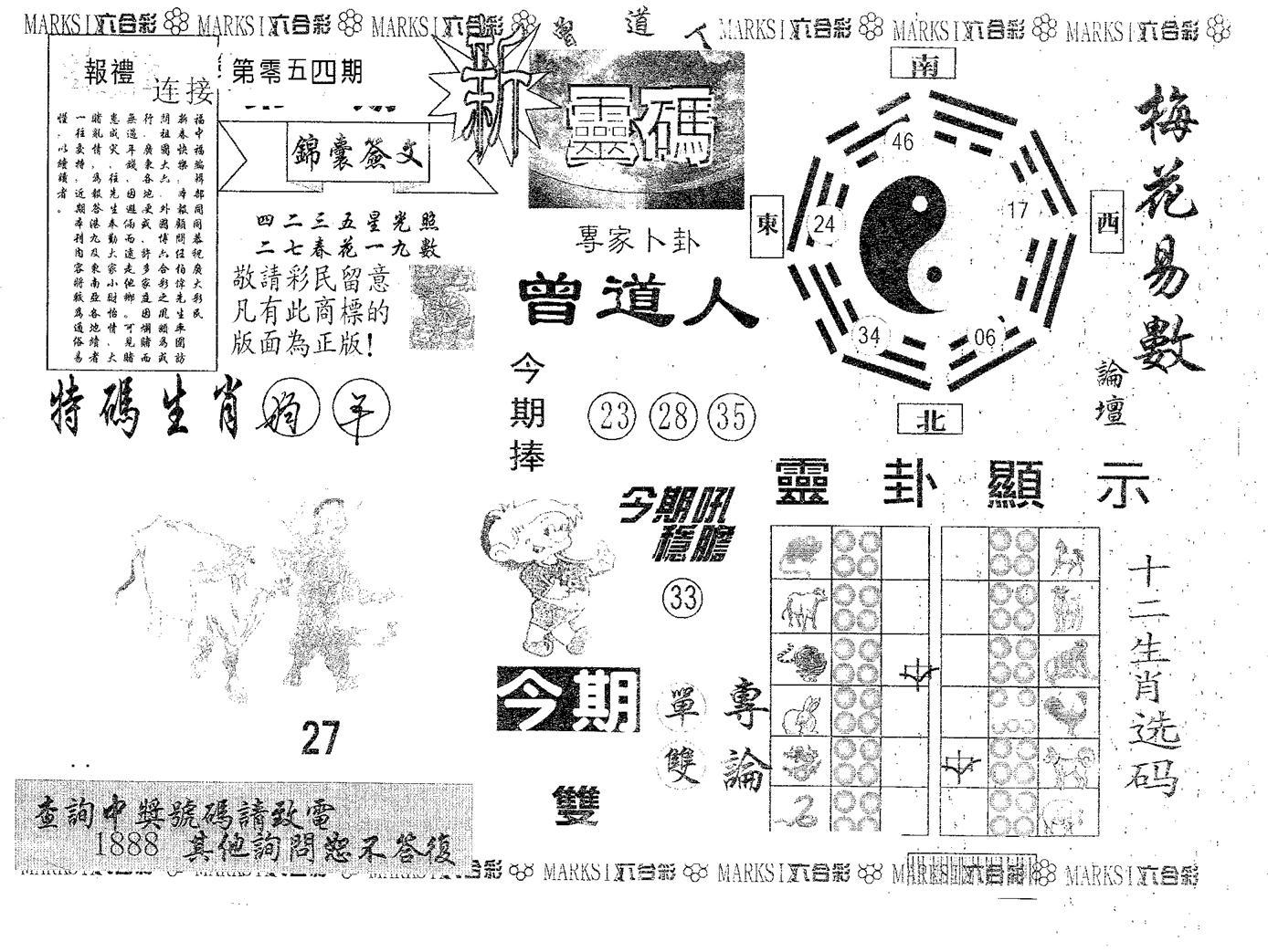 054期新灵码(黑白)