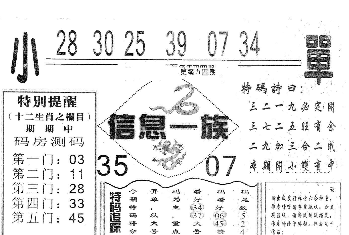 054期信息一族(黑白)