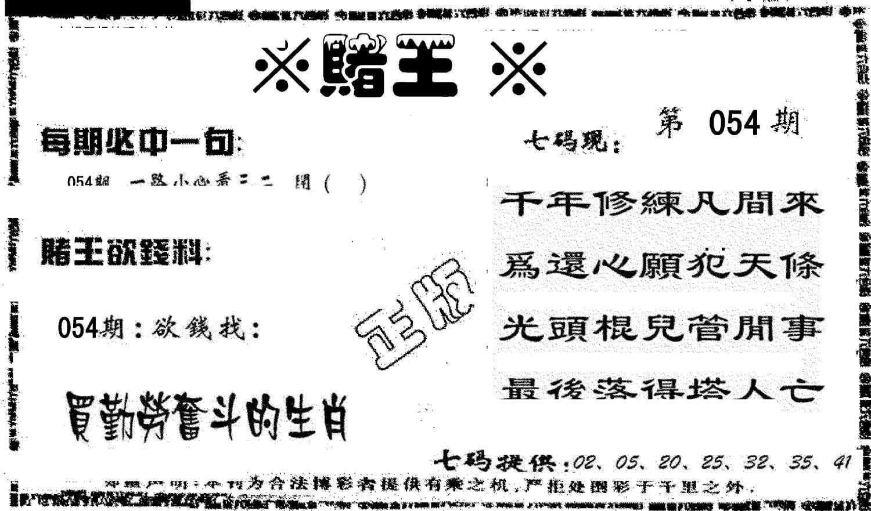 054期香港赌王(黑白)