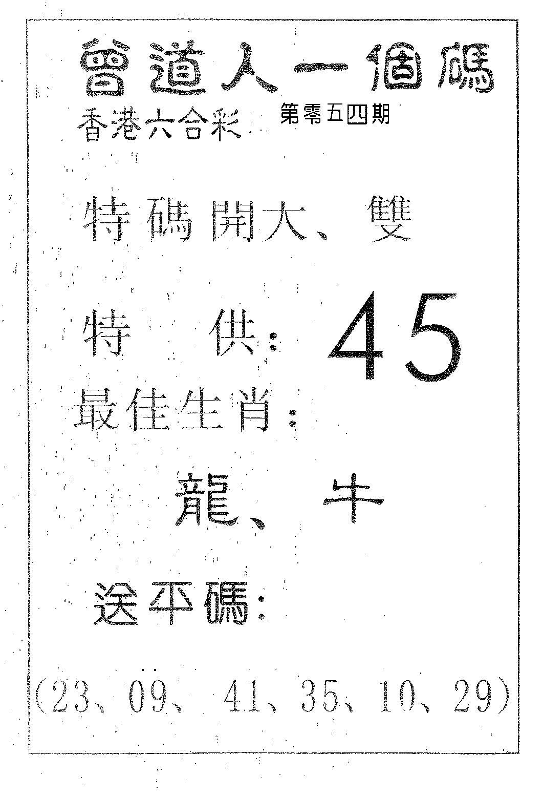 054期曾一个码(黑白)