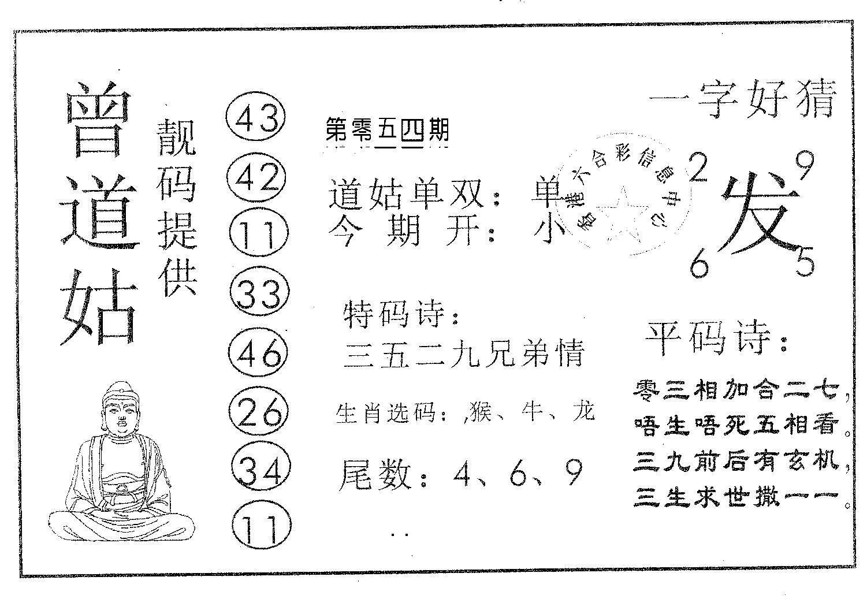 054期曾道姑(黑白)
