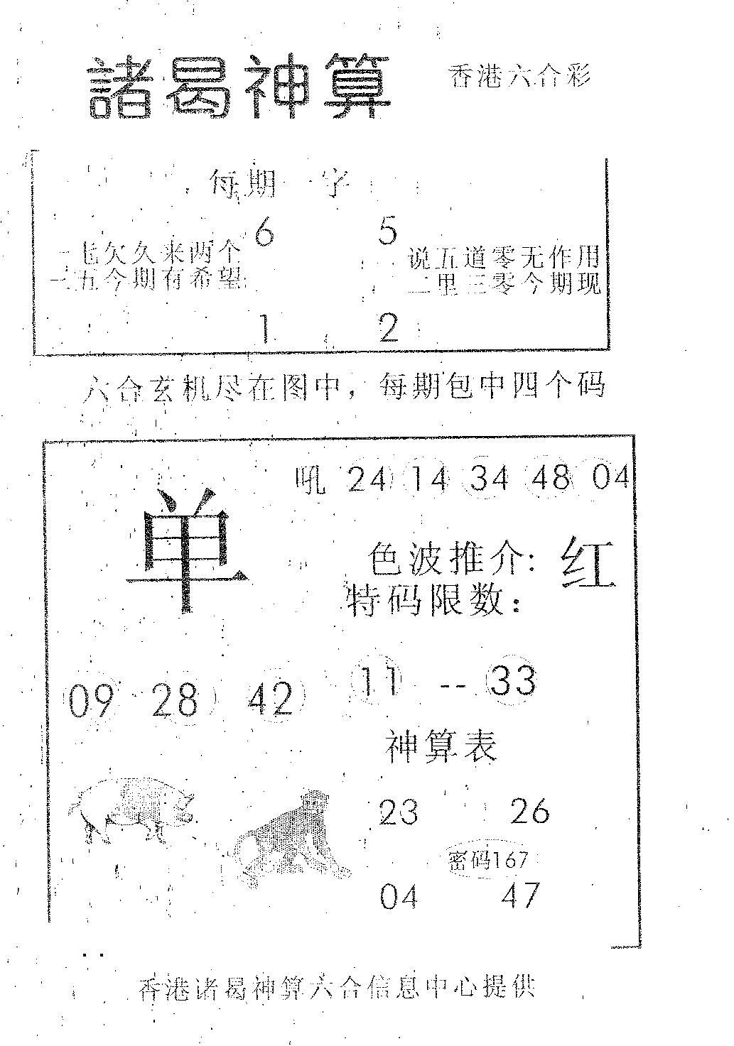 054期诸曷神算(黑白)