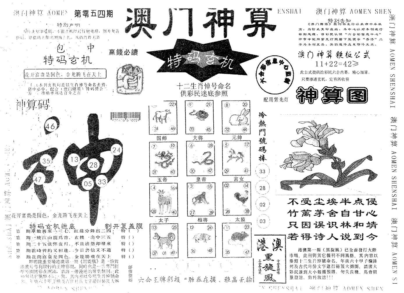 054期澳门神算(黑白)