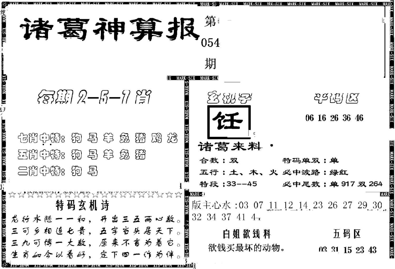 054期另新诸葛神算报(黑白)