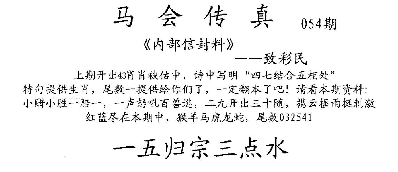054期马会传真(黑白)