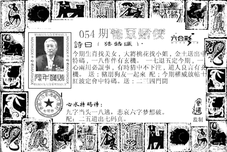 054期葡京赌侠(新)(黑白)
