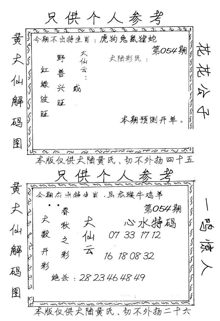 054期黄大仙梅花解码图(手写版)(黑白)