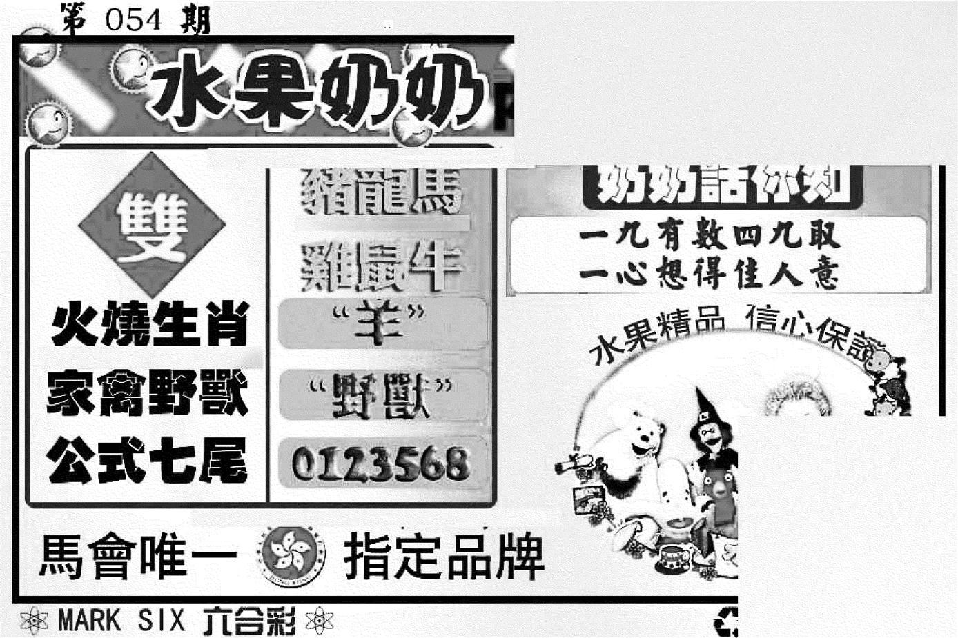 054期水果奶奶内幕(黑白)
