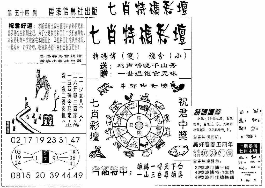 054期七肖特码彩坛(黑白)