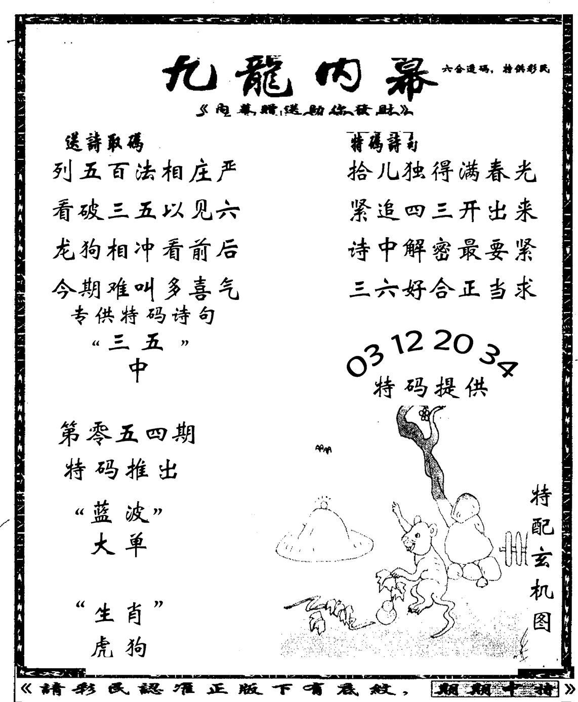 054期老九龙内幕(黑白)