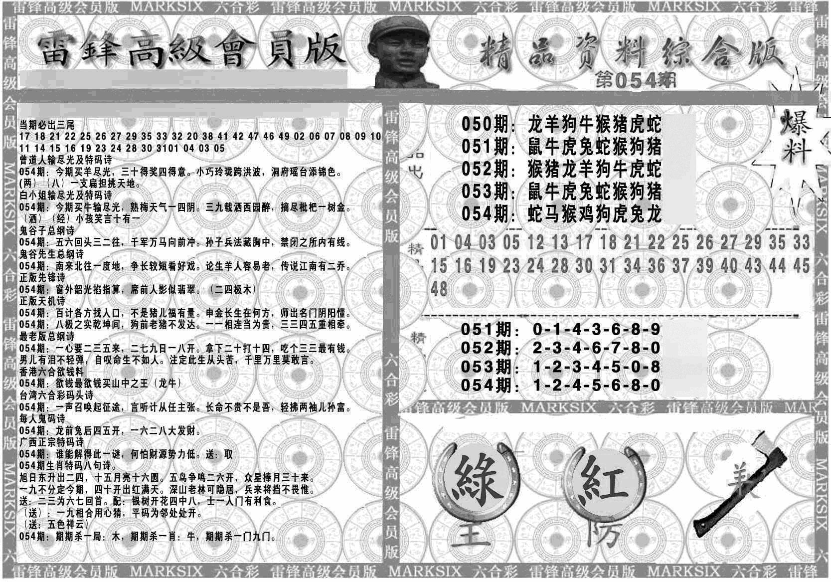 054期新当天报-4(黑白)