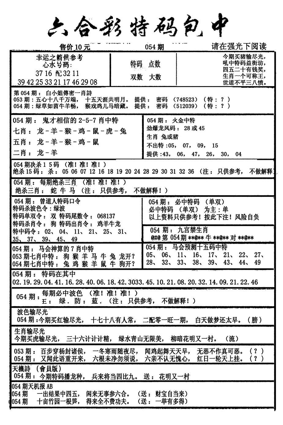 054期六合彩特码包中(黑白)