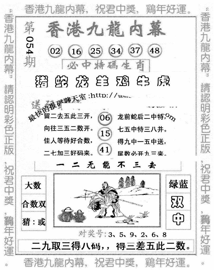 054期九龙内幕七肖图(黑白)