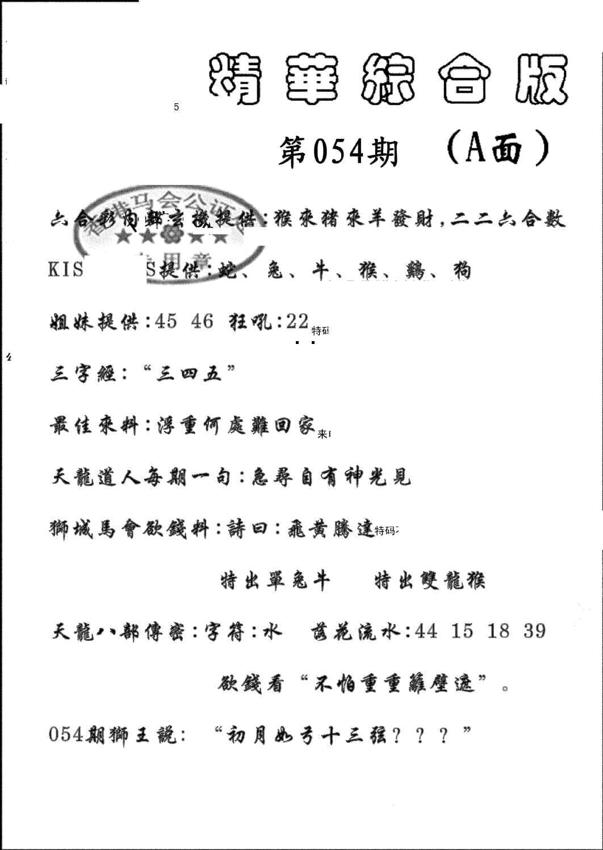 054期精华综合A(黑白)