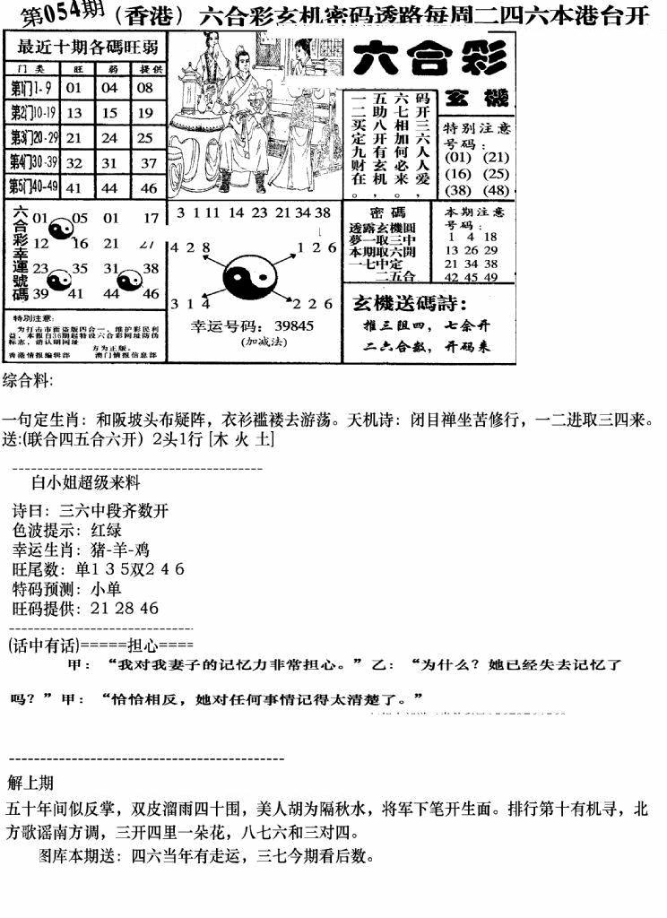 054期钻石玄机B(黑白)