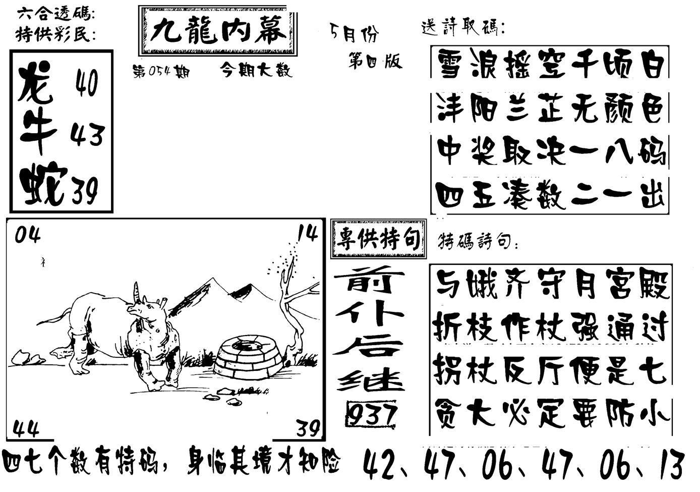 054期香港九龙传真-3(黑白)