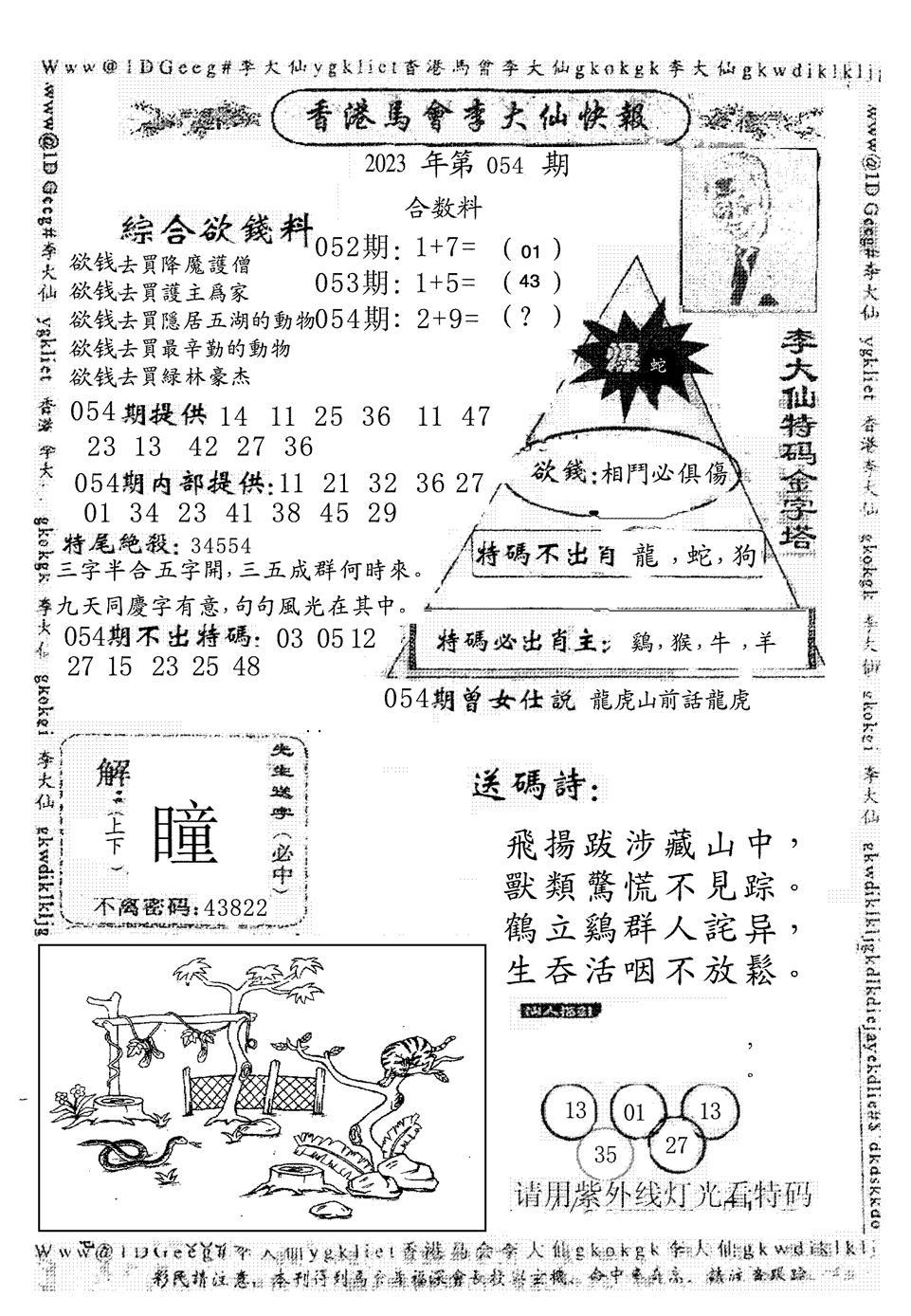054期另版李大仙快报(黑白)