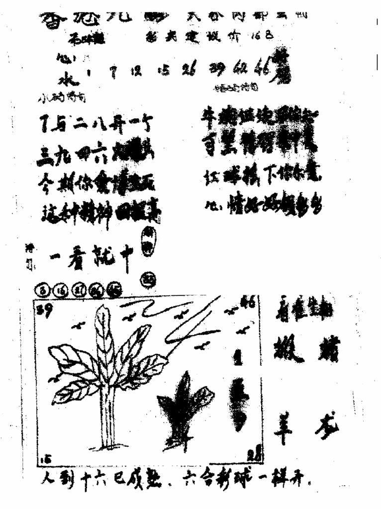 054期香港九龙传真1(手写版)(黑白)