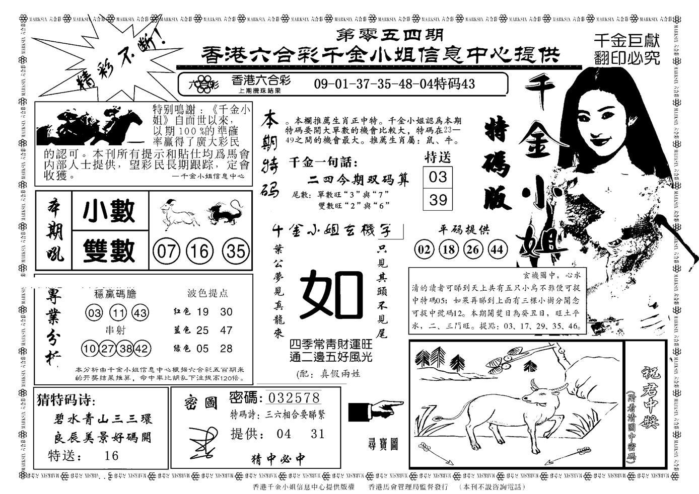 054期千金小姐A(新)(黑白)
