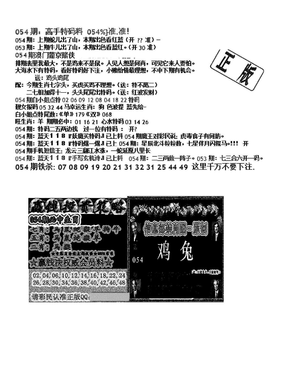 054期双龙报B(黑白)