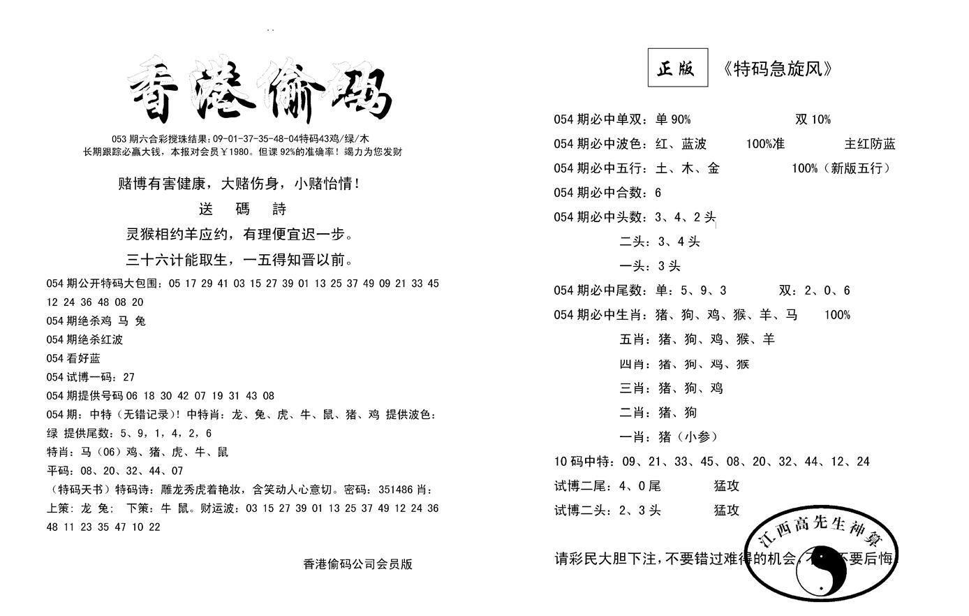 054期偷码必中单双(黑白)