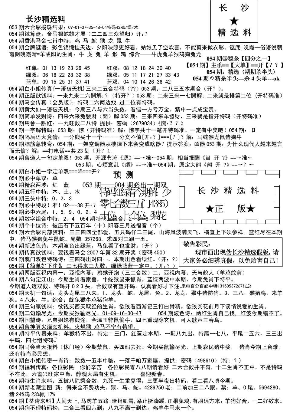 054期长沙精选料A(新)(黑白)