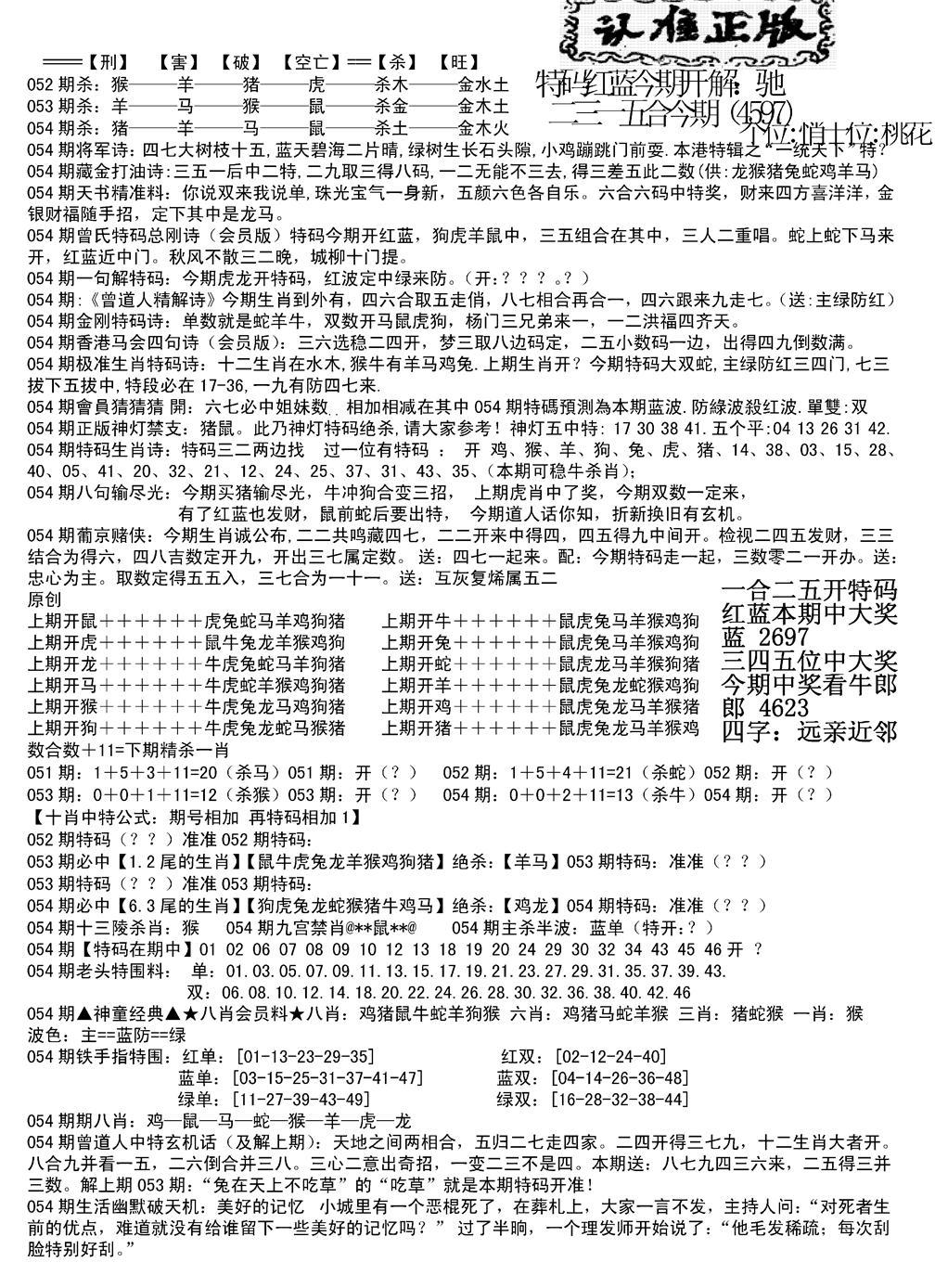 054期长沙精选料B(新)(黑白)