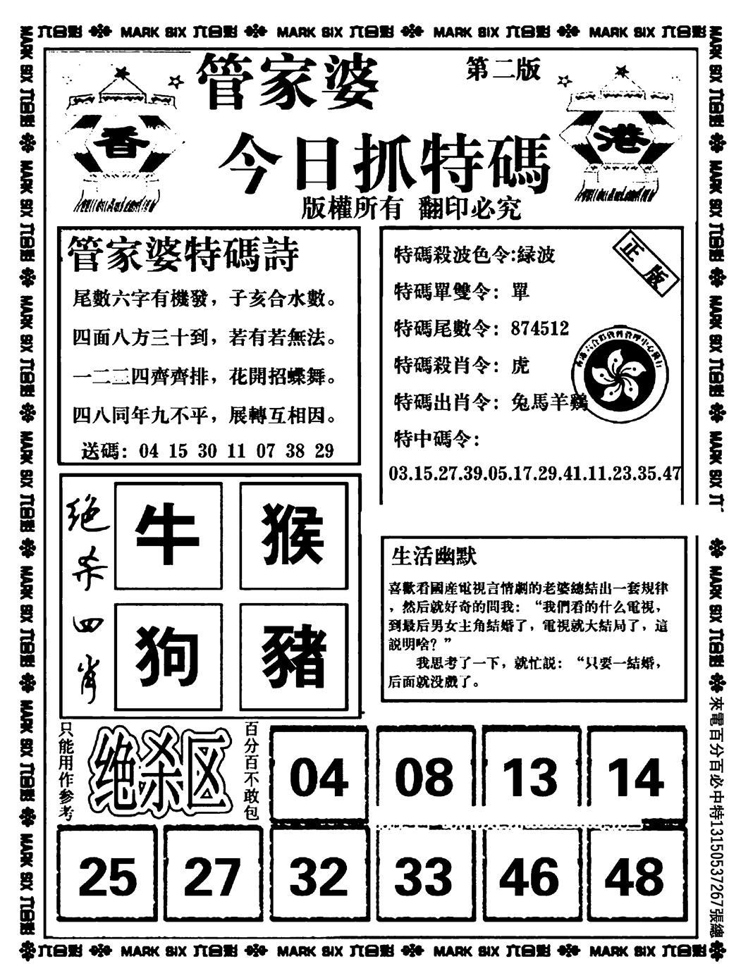 054期管家婆抓特码B(正版)(黑白)
