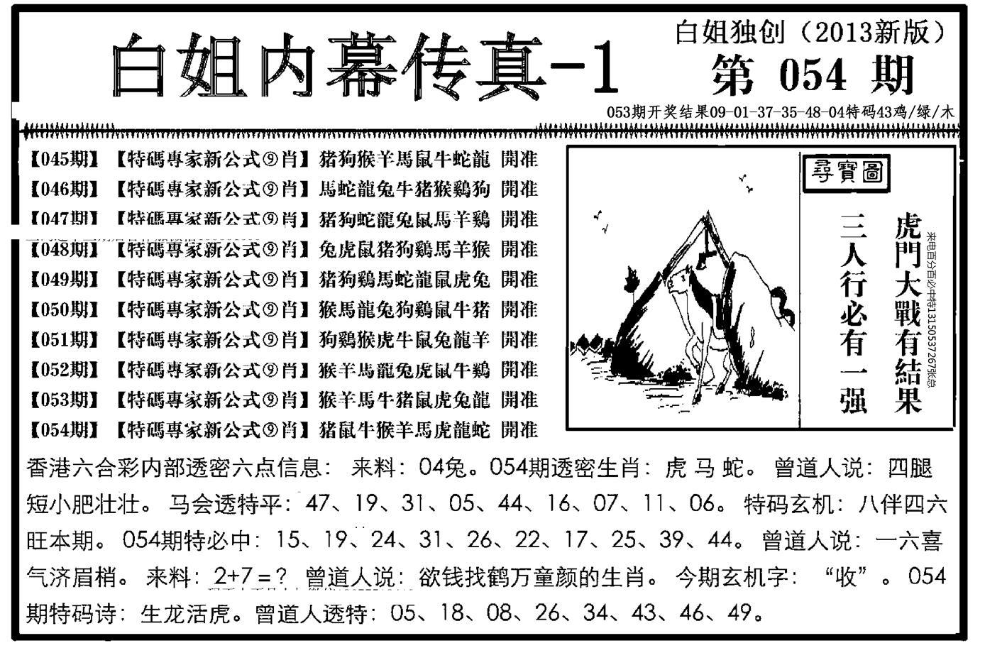 054期白姐内幕传真-1(黑白)