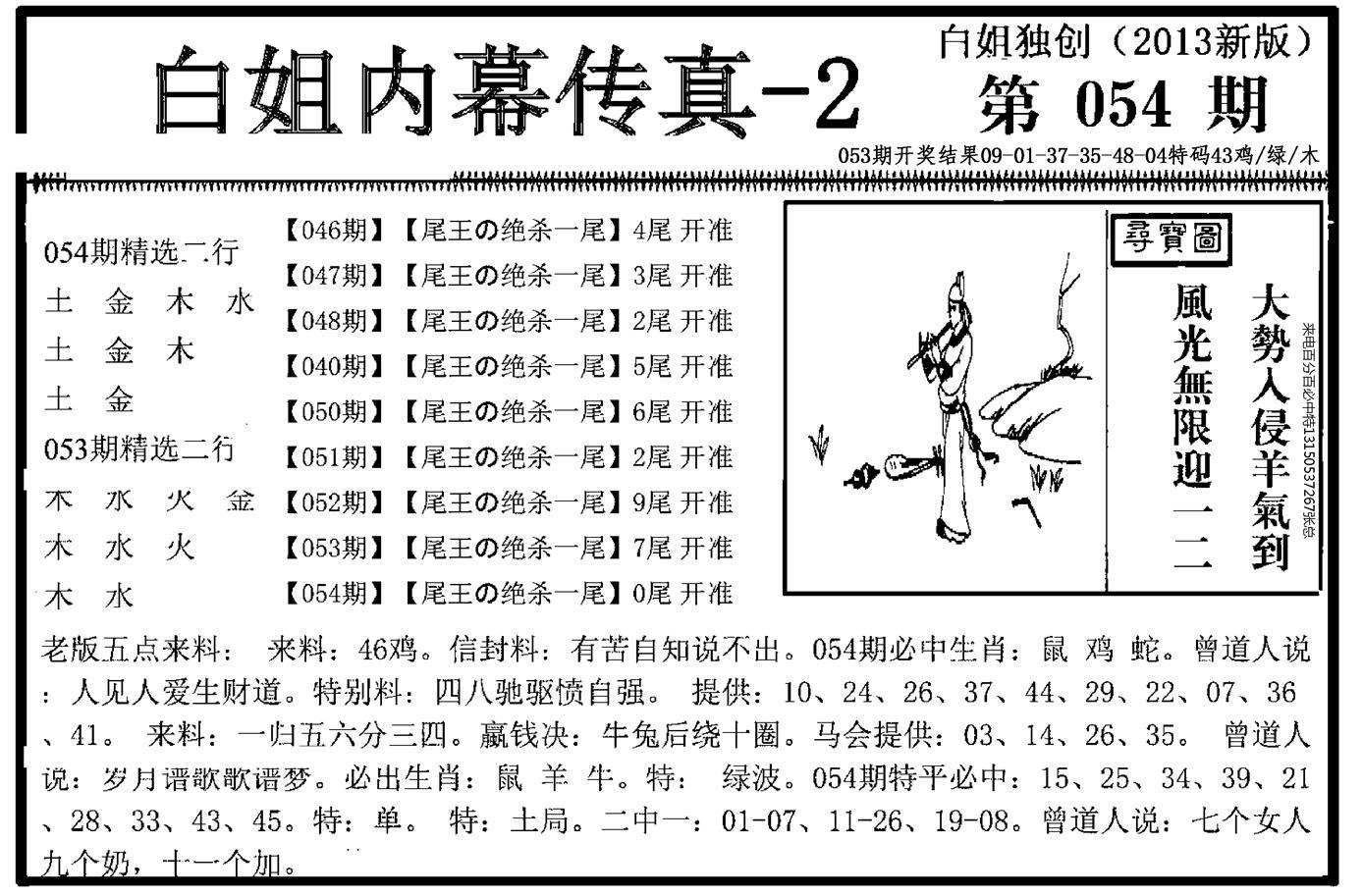 054期白姐内幕传真-2(黑白)