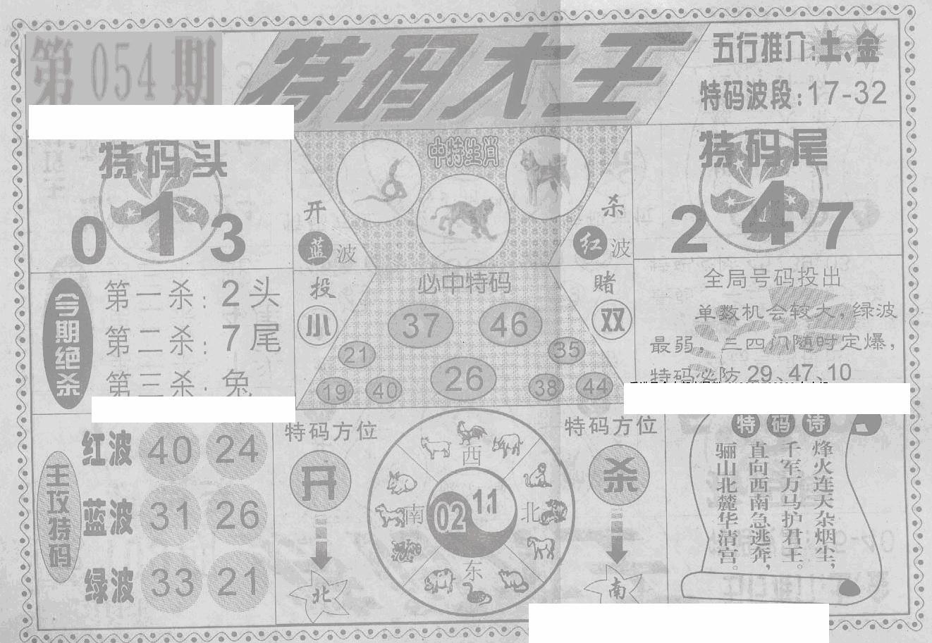 054期特码大王(黑白)