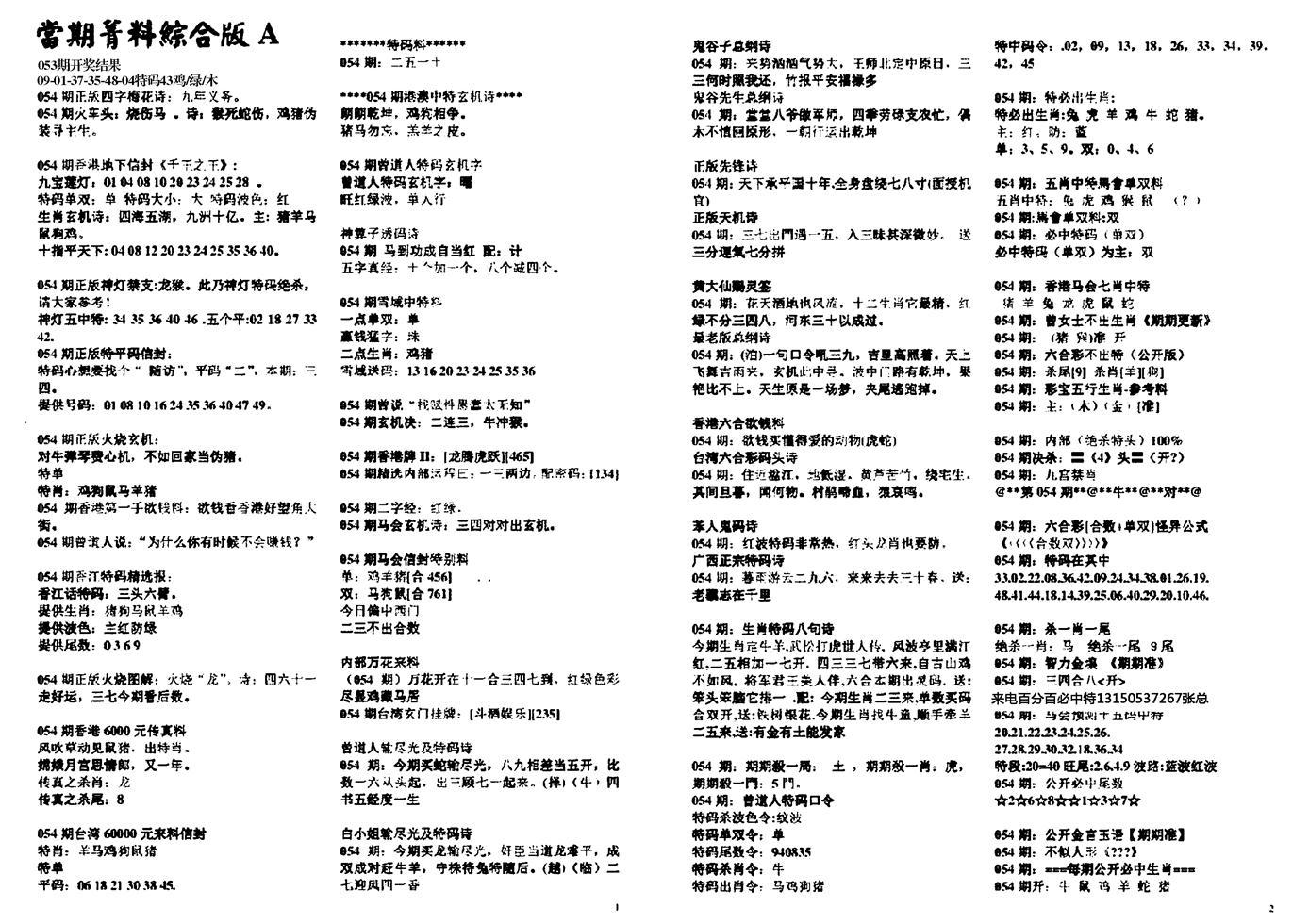 054期投资指南(黑白)