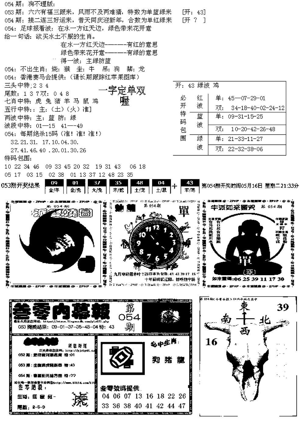 054期五鬼正宗久合儋料B(黑白)