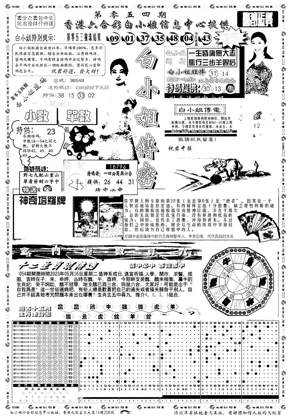 054期新版白小姐祺袍A(黑白)