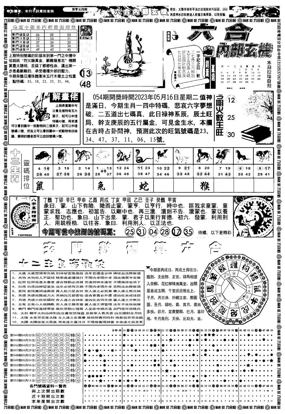 054期新版内部玄机A(黑白)